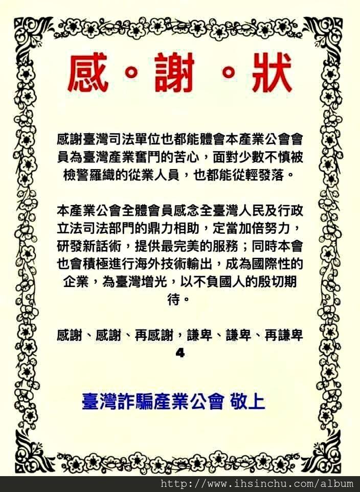 台灣詐騙工會感謝狀