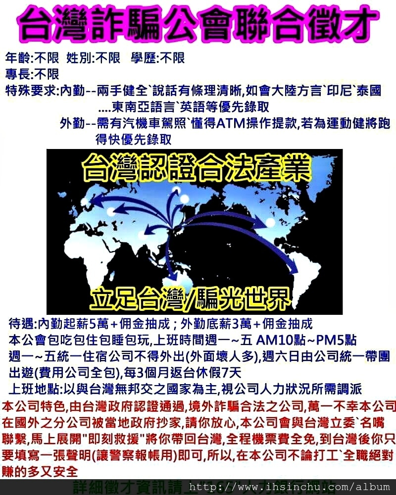台灣詐騙公會聯合徵才,詐騙是台灣政府重點扶植產業,保證薪水獎金遠遠超過其他行業,歡迎大家攜家帶眷來加入,共同為台灣經濟打拼!