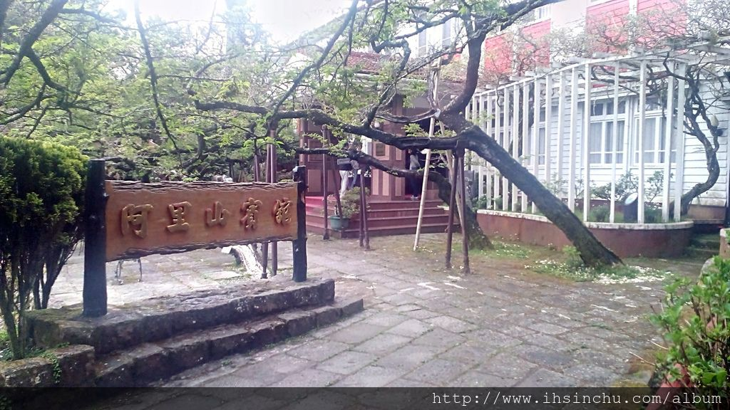 阿里山賓館古色古香的舊館歷史館大門及招牌