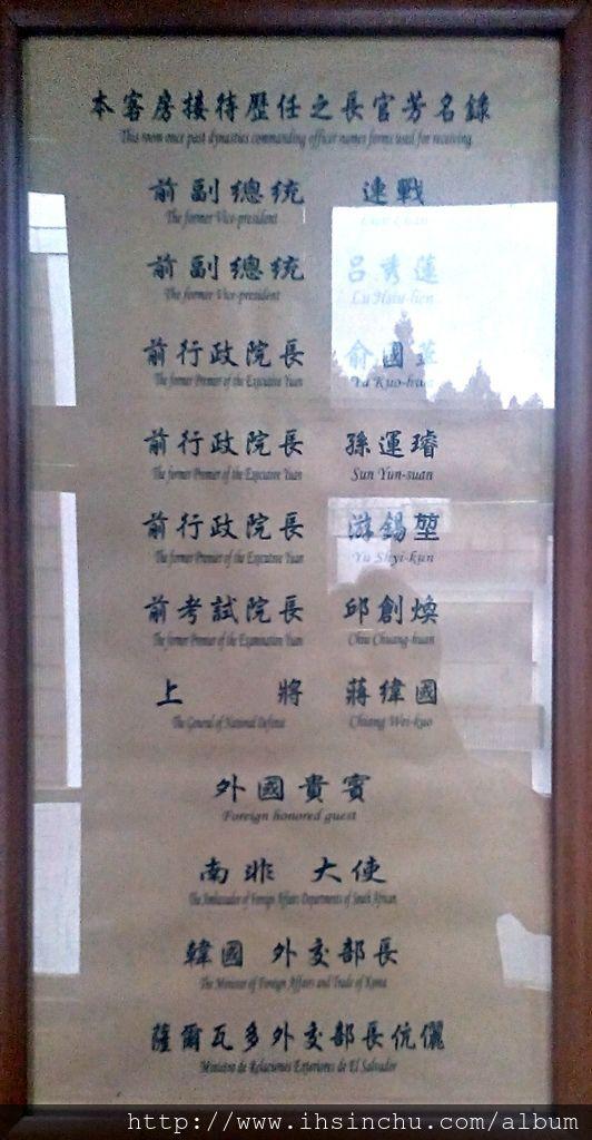 總統套房隔壁的長官房也住滿了名人,例如副總統連戰、孫運璿等人!