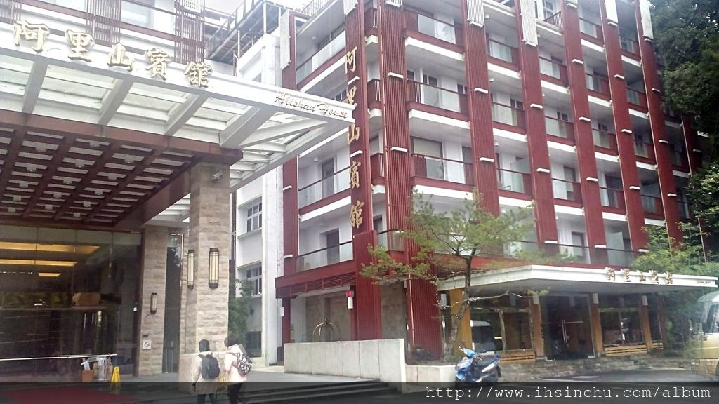 阿里山賓館舊館(也稱本館或歷史館)檜木建築創建於西元1913年,2012年林務局以BOT方式完成阿里山賓館新館104間客房,位於海拔2200公尺是台灣最高旅館以外,更是台灣歷史最久的觀光旅館。