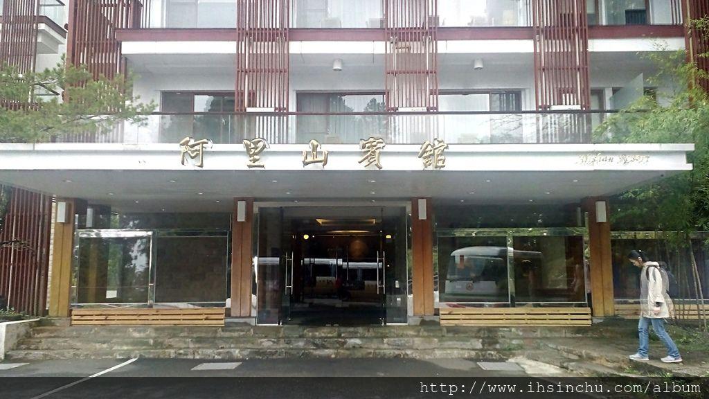 阿里山賓館委由旅館經營管理顧問公司(現已更名阿里山賓館股份有限公司)接手經營管理,在軟硬體上經過重新裝潢,與早期經營已有不同風情。
