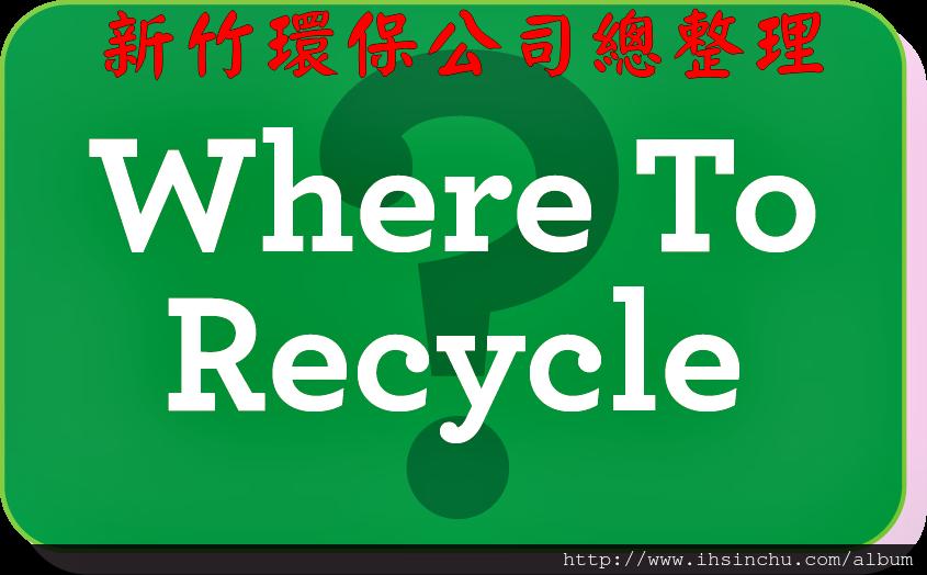 新竹環保公司-家裡或公司常常有些東西要環保回收,但是又不知道去那裏找環保公司,這裡收集所有新竹縣及新竹市環保公司供查閱