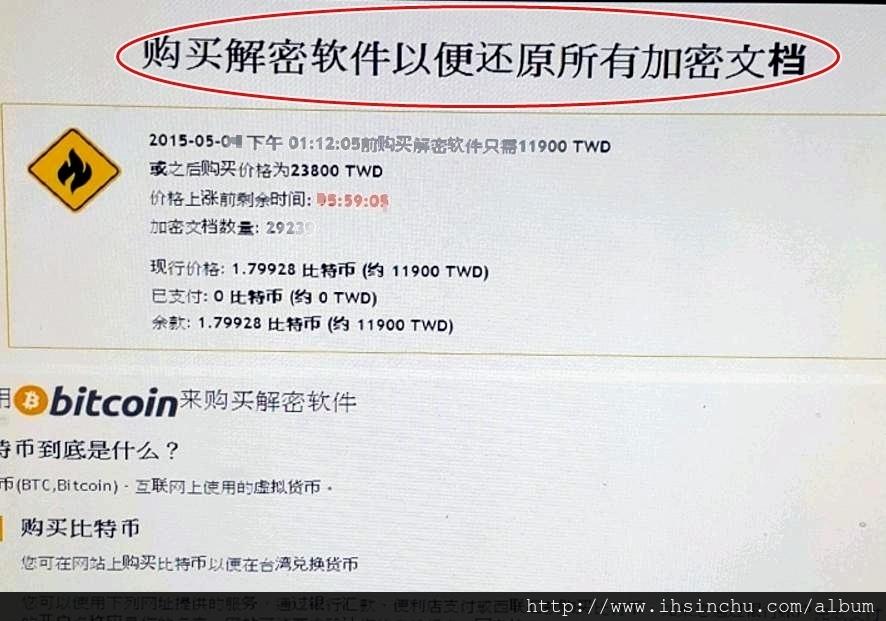 """病毒鎖檔案怎麼辦?電腦突然跳出來""""購買解密軟件以便還原所有加密文件""""該怎麼辦?勒索病毒、綁架檔案病毒及加密檔案病毒等要如何解毒防毒注意事項"""