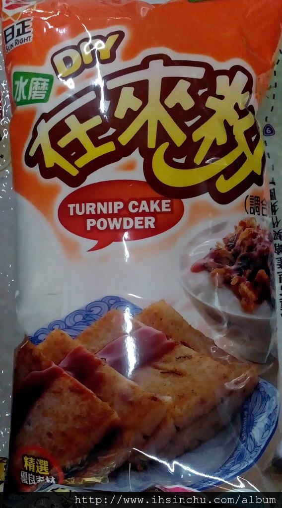 中文名稱: 粘米粉或在來米粉 英文名稱: Rice flour, turnip cake powder 粘米粉正確應該叫做蓬萊米粉,蓬萊米做的,英文short grain rice powder, 在來米粉是在來米做的,英文是long grain rice powder。