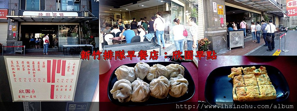 新竹美食早餐店