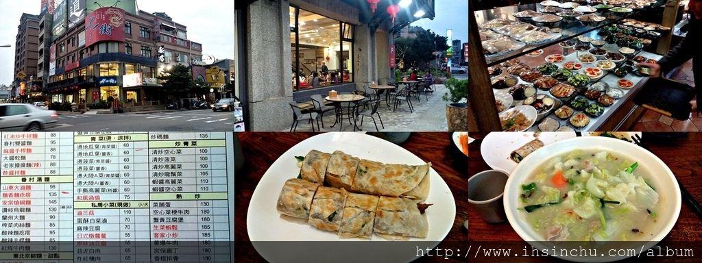 新竹美食餐廳十一街麵食館