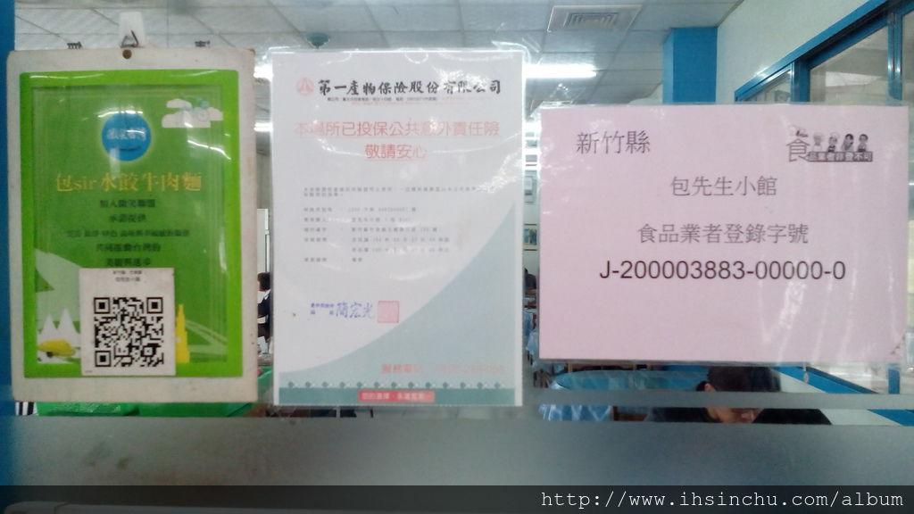 包SIR水餃牛肉麵店還有投保第一產物保險,更有新竹縣政府核發的食品業者登錄字號。