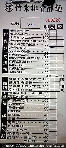 竹東排骨酥麵菜單級價錢如下:排骨酥麵90元(之前排骨酥麵85元,又漲價了),肉燥麵肉燥米粉肉燥冬粉55元,牛肉麵125元,肉燥飯40元,肉圓55元。