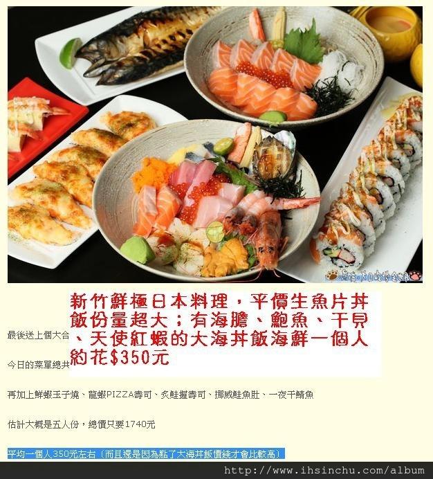 在新竹鮮極日本料理店能狂吃各式海鮮沙西米鮮魚吃到撐, 份量超大超多,有海膽、鮑魚、干貝、天使紅蝦的大海丼飯海鮮,鮮蝦玉子燒、龍蝦PIZZA壽司、炙鮭握壽司、挪威鮭魚肚、一夜干鯖魚