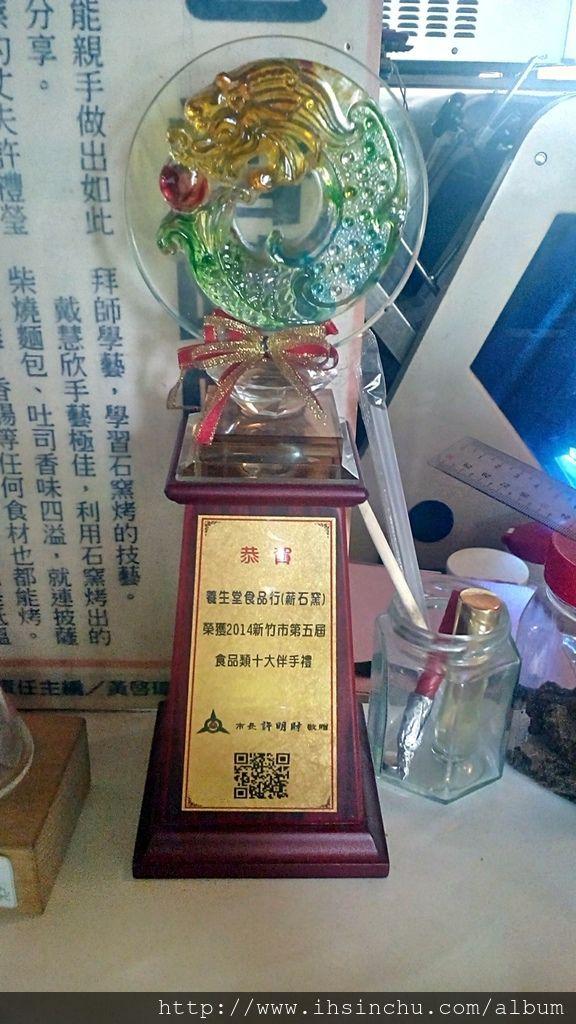 薪石窯柴燒麵包窯烤鳳梨酥還在2014年榮獲新竹市長許明財頒發新竹市第五屆食品類十大伴手禮獎盃。