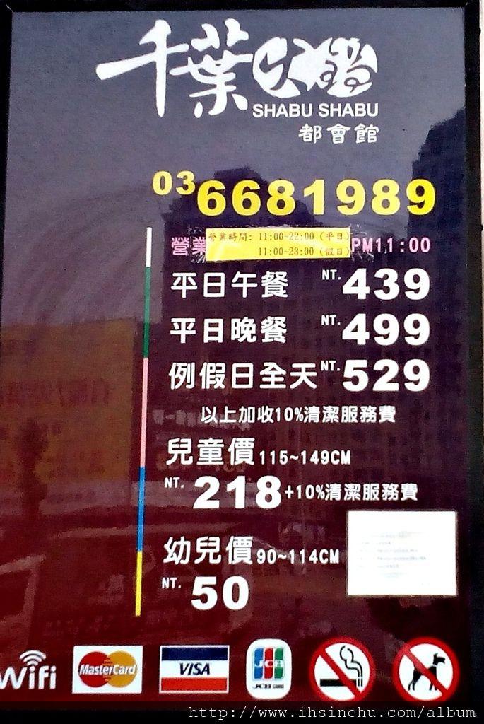 竹北千葉火鍋價位: 平日午餐(AM11:00~PM 4:00):439元 +10%清潔服務費 平日晚上(PM 4:00~PM11:00):499元 +10%清潔服務費 例假日(全日):529元 +10%清潔服務費