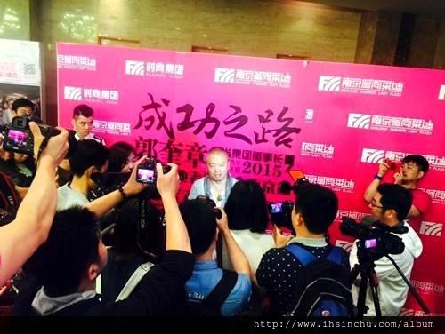 2015年5月18日下午2時,時尚集團董事長郭奎章先生全球巡迴創業分享會在南京時尚萊迪購物廣場盛大開講,掀起了一股白手起家的創業勵志風潮,分享會現場座無虛席,集聚了社會各界一心想一圓創業夢想的各方人馬,有在校大學生、個體經營者、時尚萊迪業戶、公司企業負責人、專業經理人等