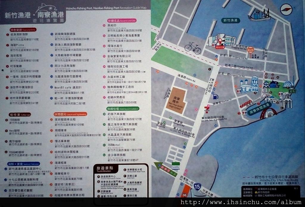 新竹南寮漁港遊玩導覽