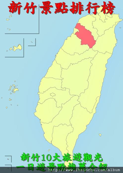 新竹景點排行榜,10大新竹旅遊觀光一日遊景點推薦介紹