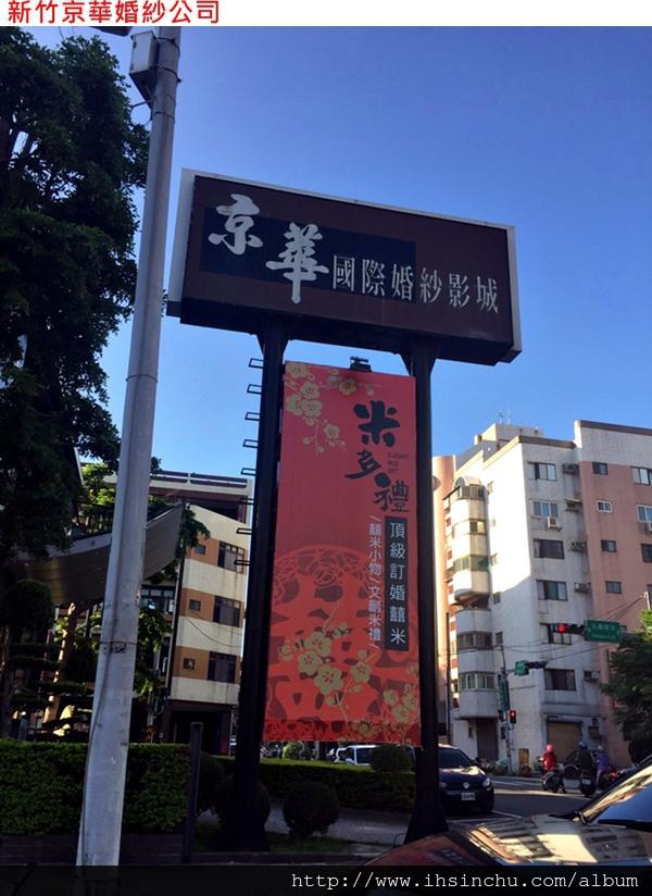 新竹京華婚紗禮服公司-京華婚紗在新竹算是老字號的婚紗公司,成立在2002.04,號稱是新竹最大婚紗店,擁有最多禮服及拍攝場景。