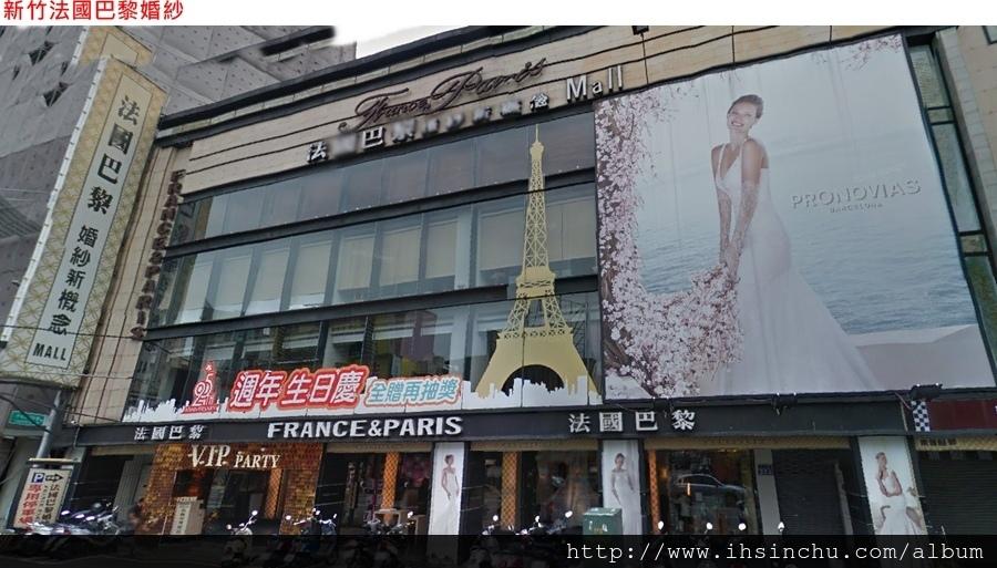 新竹法國巴黎婚紗新概念館
