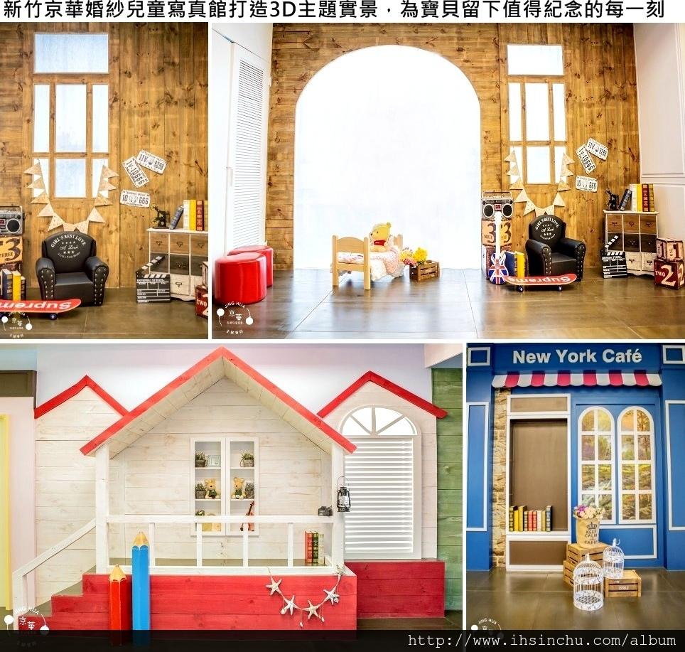 新竹京華婚紗首創創意兒童寫真主題會館,專為寶貝打造3D主題實景,以及京華獨創原創攝影風格,為小朋友留下成長的喜悅,專屬的主題、配色及道具陳列,讓兒童照片作品充滿驚喜!