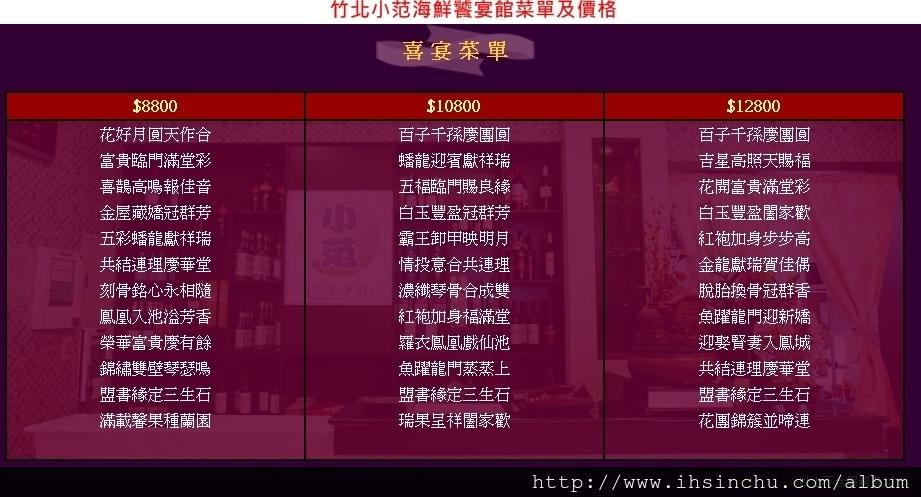 竹北小范海鮮饕宴館菜單及價格
