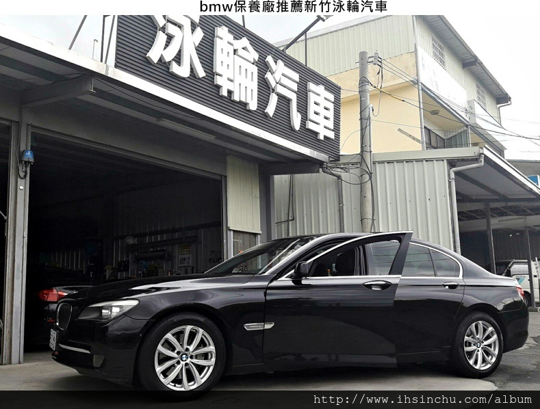 BMW保養廠推薦新竹泳輪汽車