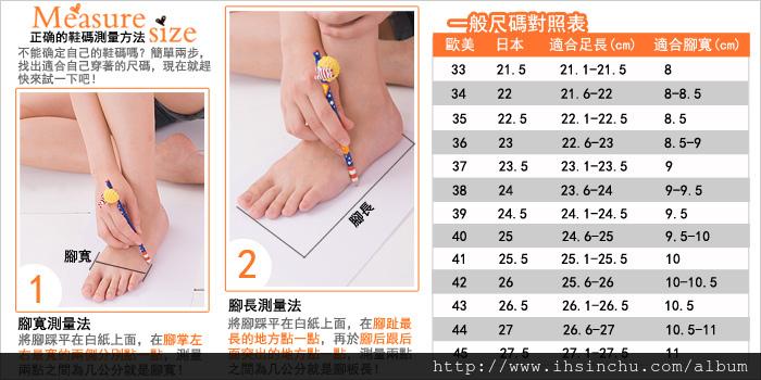 鞋子尺寸換算表