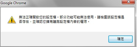 無法正確開啟您的設定檔時發生錯誤,部分功能可能無法使用