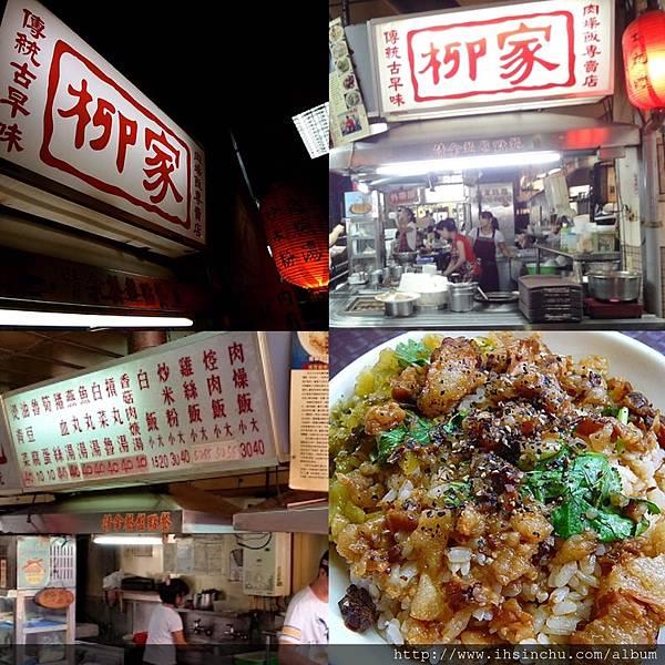 柳家滷肉飯