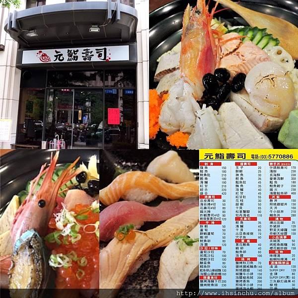 元鮨壽司店家位置靠近新莊(竹科)火車站,步行約5~10分鐘  開車可停火車站停車場或關新路旁停車格