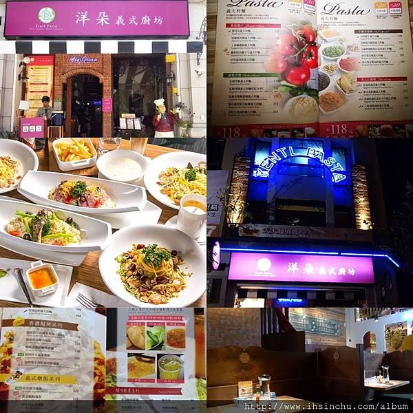 洋朵義式廚房洋朵義式廚坊位於新竹關新路上,主打義式,美味,新鮮,超值!的理念,給顧客最優質的義式料理