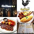 the Diner 樂子 關新日光店