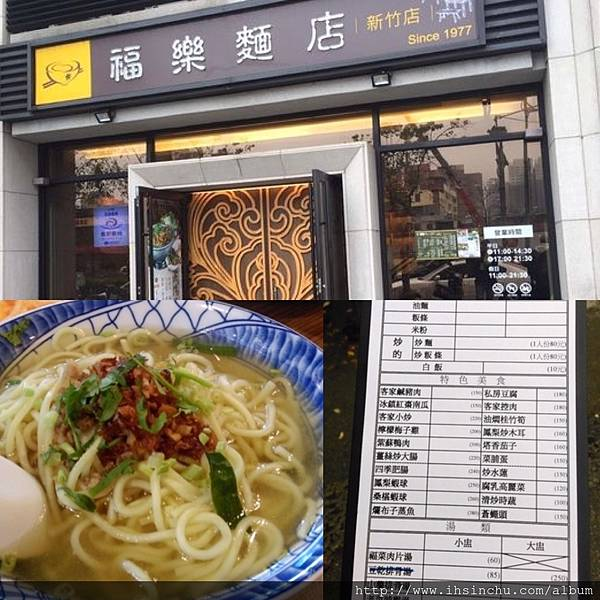 福樂麵店福樂麵店是苗栗的一間老字號麵店,許多人對他們的菜都讚不絕口,  現在在新竹關新路上開了分店,也讓新竹的民眾一飽口福!