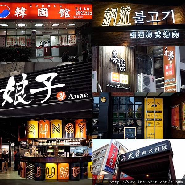 新竹韓式料理美食餐廳價位,評價與推薦總整理,新竹哪家韓國料理餐廳可以吃到飽?哪家韓式料理CP值比較高呢?哪家韓式烤肉最好吃呢?這裡精選20家新竹及竹北韓式料理及韓式烤肉餐廳推薦給大家