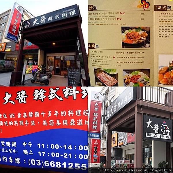 大醬韓式料理大醬韓式料理位於竹北文興路一段,在新瓦屋客家文化園區斜對面