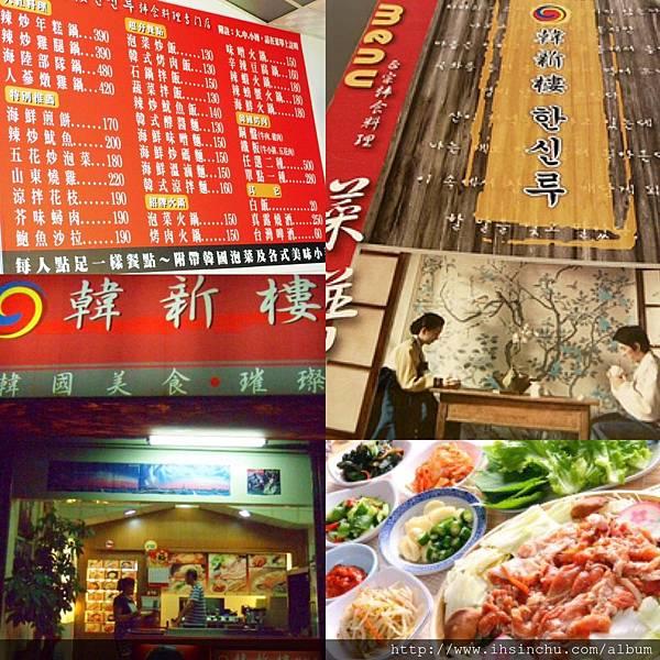 正宗韓式料理,老闆夫妻是韓國華僑,從小在韓國承襲父母傳授的料理技術後,來台灣30餘年,  韓新樓是老闆40餘年韓式料理的心血結晶,位在金山街,帶給新竹人正統韓國料理。