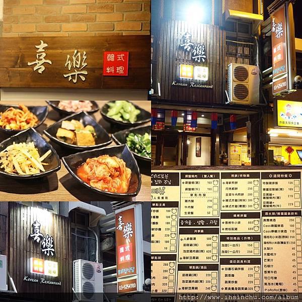 喜樂韓式料理位在新竹北門街上,對面就是停車場,來這裡用餐可說是非常的方便好找。  保持原有復古風裝潢,所以無論是餐廳的裡或外,都有著古色古香的味道。小菜都是無限量供應!