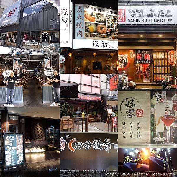 新竹燒烤餐廳,哪家燒肉餐廳可以吃到飽?哪家燒烤餐廳CP值比較高呢?哪家燒烤餐廳最便宜呢?這裡精選數家新竹燒烤燒肉餐廳推薦給大家!