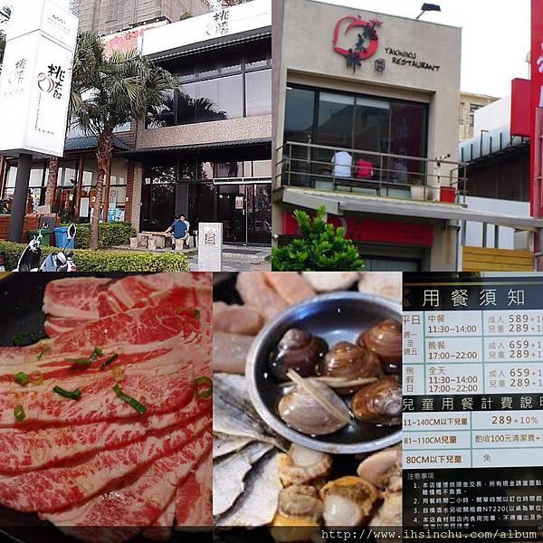 桃太郎日式炭火燒肉桃太郎日式炭火燒肉竹北有兩家分店!是吃到飽的燒烤餐廳~食材種類多達90餘種~通通吃到飽  在新竹地區是知名的燒烤餐廳!