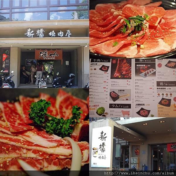 新橋燒肉屋橋燒肉屋在新竹地區有兩家店,一家在竹北光明一路上,另一家在新竹市府後街,都位於美食站區和人潮聚集的地方!
