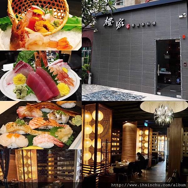 橙家新日本料理位於竹北文信路上的橙家新日本料理,主廚多年學習日本料理  也擔任過許多知名日本料理之料理長,更遠赴日本學藝,以真功夫料理珍貴食材!