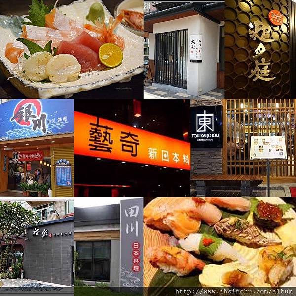新竹日式料理餐廳