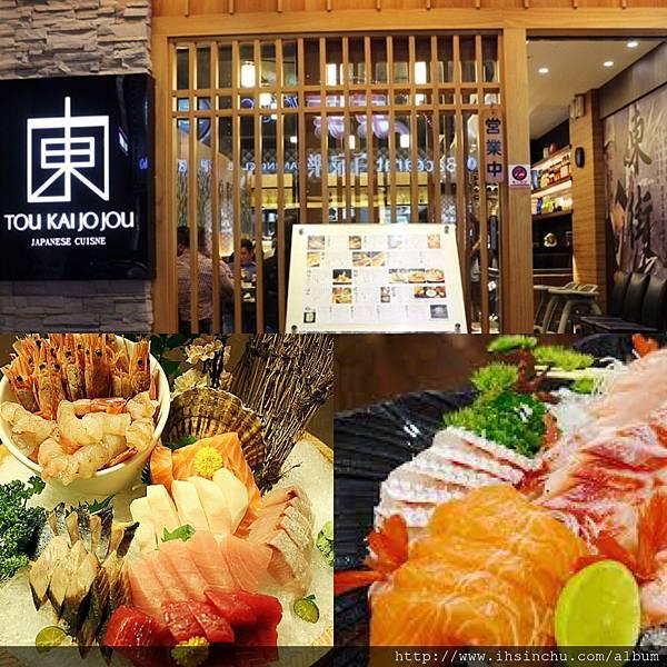 東街日式料理在新竹有兩家分店,一家位於竹北文平路,一家在新竹民生路上  東街日式料理主打當日從基隆新鮮直送的海鮮!