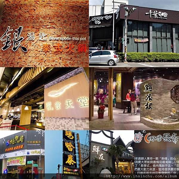 新竹吃到飽餐廳~哪家吃到飽餐廳CP值比較高呢?哪家吃到飽餐廳最便宜呢?這裡精選新竹吃到飽餐廳推薦給大家