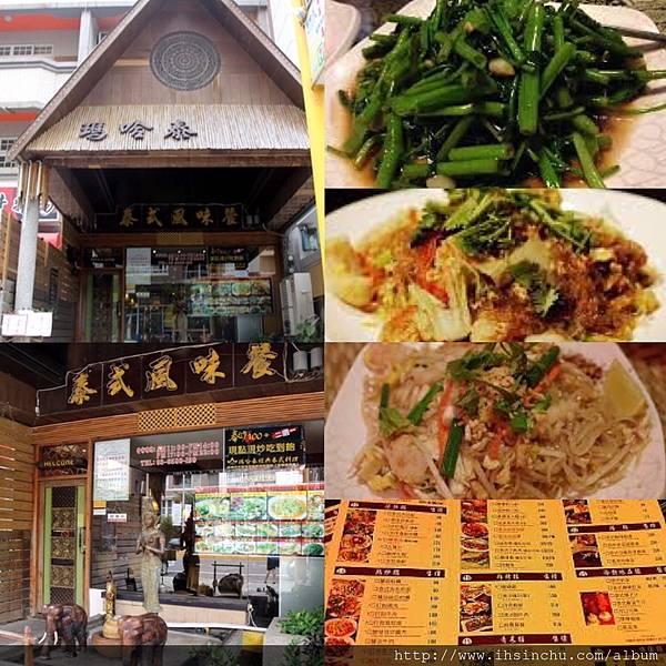 新竹瑪哈泰泰式料理吃到飽餐廳!是新竹/竹北地區特別的泰式料理吃到飽餐廳~這間餐廳是榮獲泰國政府認證~全台精選21家最道地的泰國菜~  連飲料、椰奶、湯品都不馬虎!