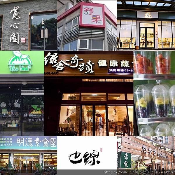 新竹素食餐廳哪家素食餐廳CP值比較高呢?那家素食餐廳最有特色呢?這裡精選10家新竹素食餐廳推薦給大家