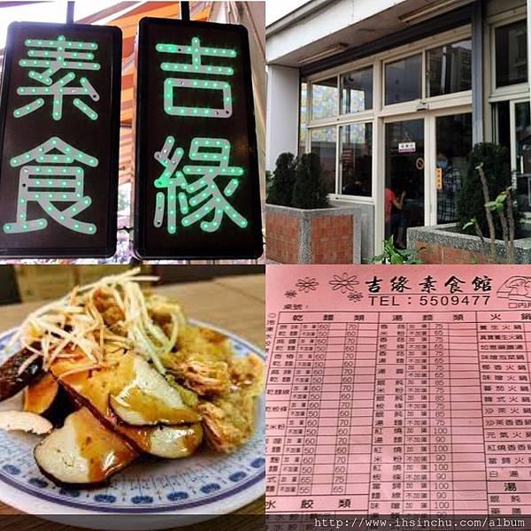 吉緣素食 竹北吉緣素食位於竹北文興路靠近自強南路上,已開業許久,算是新竹竹北地區的素食餐廳老店