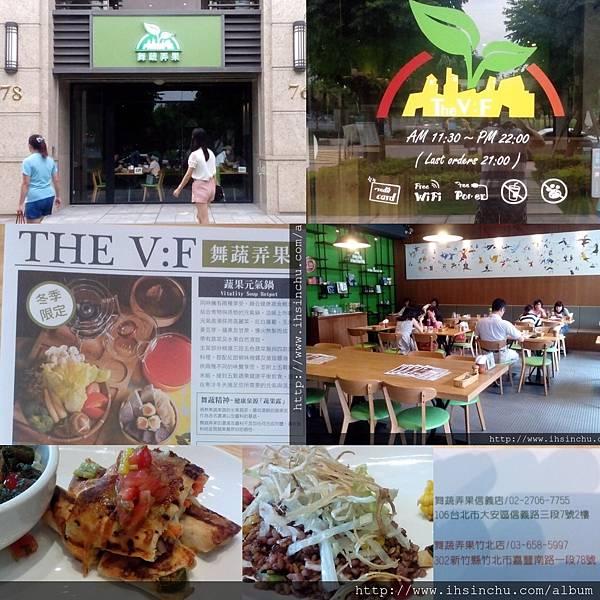 舞蔬弄果-竹北店餐點選擇多樣化~以素食蔬食類來說算是非常具創意的菜色!  運用食材的顏色鮮豔變化來製作餐點~令人食指大動~是新竹地區新穎型態的素食餐廳!