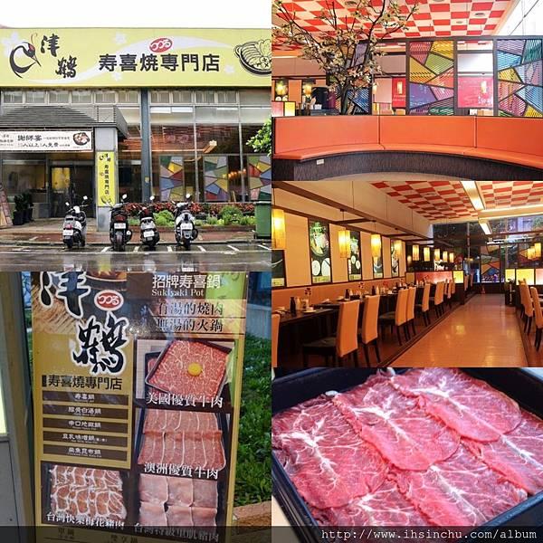 新竹津鶴壽喜燒專門店吃到飽餐廳~津鶴壽喜燒專門店,位於光明一路上的美食戰區中  餐廳主打澳洲牛/美國牛以及豬雞…等吃到飽Buffet,還有多種食材和蔬菜等選擇