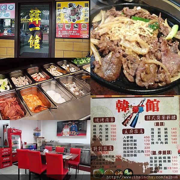 韓一館韓式料理吃到飽餐廳~在新竹地區的韓式料理吃到飽餐廳已開業許久~評價也不錯~吃到飽部份CP值高!  老闆娘是韓國人,店內餐點為顧客呈現道地的韓國料理美食喔~