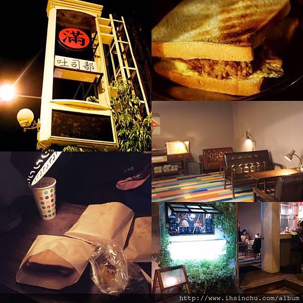 滿美吐司部,滿美吐司部位於新竹北門街上古色古香的老宅中,裝潢也是濃濃的文青風格  復古桌椅和彩色木質地板~非常有特色!  除了好吃的美食,也是打卡拍照的新竹宵夜熱門地點!