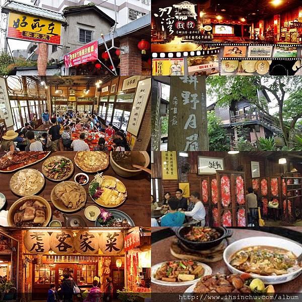 新竹客家菜餐廳精選,新竹客家菜要去哪裡吃呢?哪家新竹客家菜餐廳最道地最有特色最有在地文化?  這裡精選推薦20家新竹,竹北,竹東,新埔,關西客家美食餐廳讓老饕品嘗道地客家美食風味